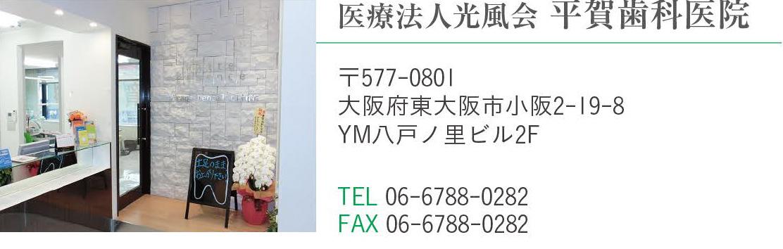 平賀歯科クリニック